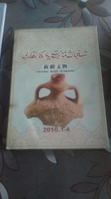 新疆文物 2010 1-4 维吾尔文