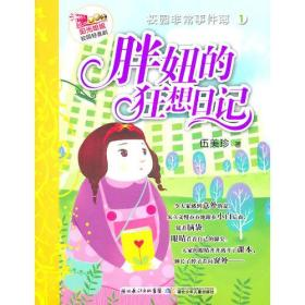 阳光姐姐校园轻喜剧·校园非常事件簿1:胖妞的狂想日记