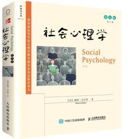 社会心理学-第11版-英文版