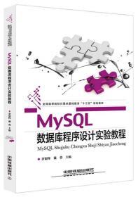 """全国高等院校计算机基础教育""""十三五""""规划教材:MySQL数据库程序设计实验教程"""