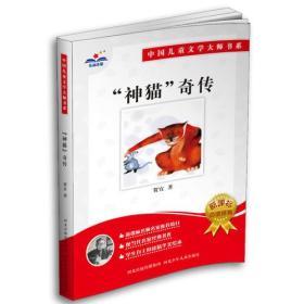 中国儿童文学大师书系:『神猫』传奇【贺宜 著】(彩色插图版)