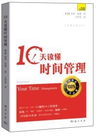 满29包邮 10天读懂时间管理〔英〕伯德(Bird,P.)的书籍9787508840147科学