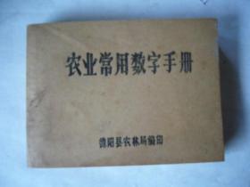 农业常用数字手册 印有毛主席语录