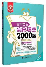 金英语:高中英语完形填空2000题