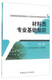 材料员专业基本知识(第二版)/住房和城乡扶植范畴专业人员岗亭培训考察系列用书