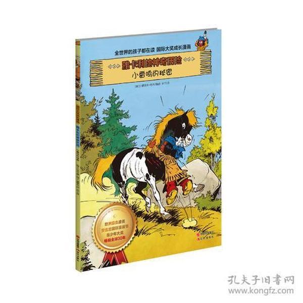 (国际大奖成长漫画绘本)雅卡利的神奇历险第一辑*小雷鸣的秘密
