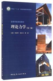理论力学(第三版)