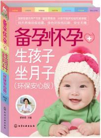 备孕怀孕+生孩子坐月子(环保安心版)