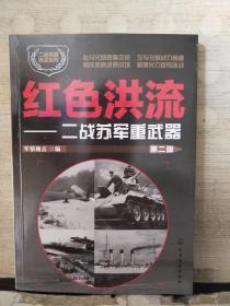 红色洪流——二战苏军重武器