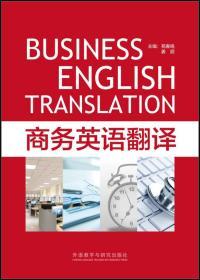 商务英语翻译苑春鸣外语教学与研究出版社9787513535991s