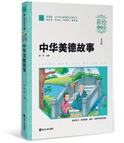 小学语文新课标必读丛书:中华美德故事(彩绘注音版)