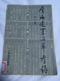 广西建置沿革考录