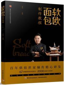 软欧面包制作教程(餐饮行业职业技能培训教程)