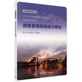 旅游景观规划设计研究