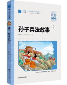 小学语文新课标必读丛书:孙子兵法(彩绘注音版)