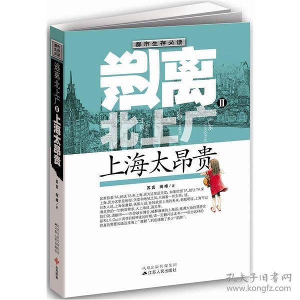 逃离II  上海太昂贵