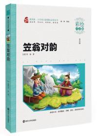 素质版·小学语文新课标必读丛书:笠翁对韵(彩绘注音)