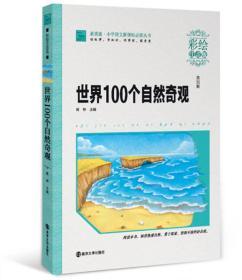 素质版·小学语文新课标必读丛书:世界100个自然奇观(彩绘注音)