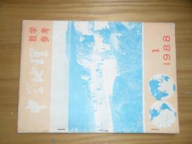中学地理教学参考【1988年第1期总第55期】