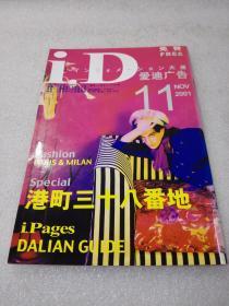 《iD》大连爱迪广告公司 2001年1版1印 平装1册全