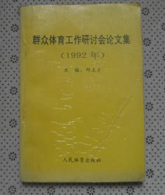 群众体育工作研讨会论文集(1992年)