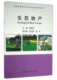 生态地产/高等教导城市与房地产管理系列教材