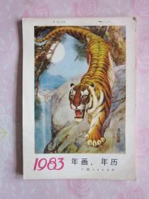 年画缩样·广西1983 年画、年历