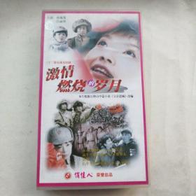 二十二集电视连续剧:激情燃烧的岁月(22碟装VCD  盒装)15.4.19
