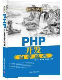 PHP开发自学经典