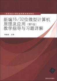 新编16/32位计算机原理及应用(第5版)教学指导与习题详解()