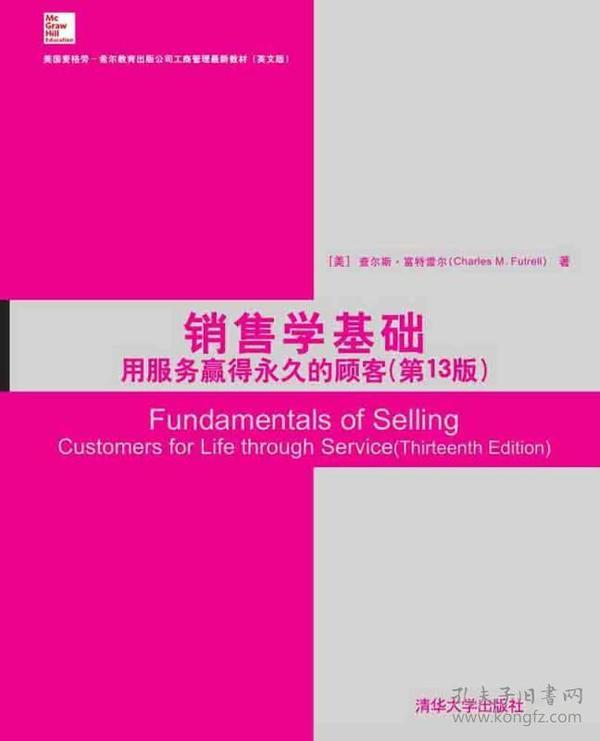 销售学基础 用服务赢得永久的顾客第13版