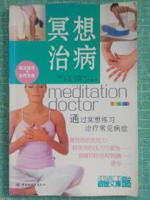 冥想治病 练习技巧与治疗方法