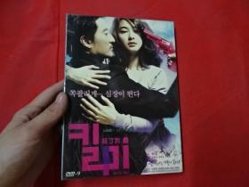 韩国电影《杀了我》DVD光盘(原塑封)