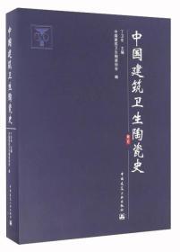 中国建筑卫生陶瓷史