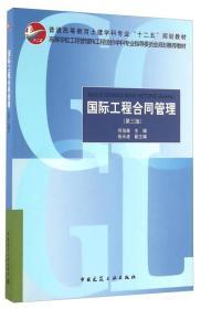 """国际工程合同管理(第三版)/普通高等教育土建学科专业""""十二五""""规划教材"""