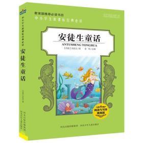 安徒生童话(中小学生新课标必读经典名著 阅读与写作提高版)