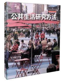 公共生活研究方法【正版库存新书.一版一印.内页干净.极速发货】