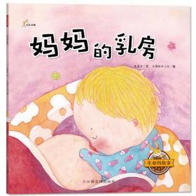妈妈的乳房/生命的故事