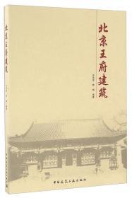 北京王府建筑