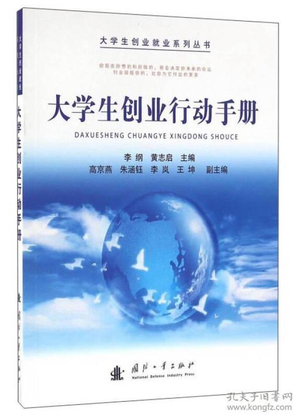 大学生创业行动手册