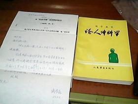 我国著名科学家钱学森致温宗嫄书信一封 及带签名打印稿件一份 附赠论人体科学图书一册