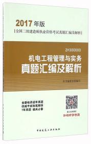 电机工程管理与实务真题汇编及解析(2017年版 2H300000)