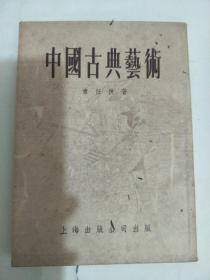 中国古典艺术  54年一版一印