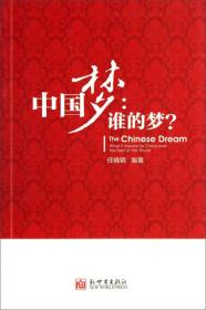 9787510446283-ha-中国梦:谁的梦?