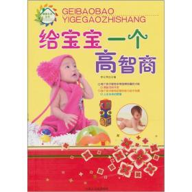 给宝宝一个高智商:健康生活丛书