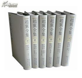 赵翼全集(套装共6册)(竖版繁体)