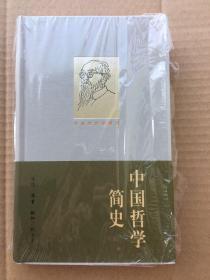 冯友兰作品精选:中国哲学简史 精装塑封 sng3 ktg1上1