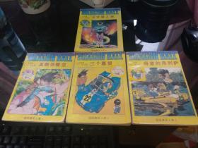 七龙珠:超级赛亚人卷1 真假孙悟空2 三个愿望3 得意的弗利萨4 贝吉塔之死(1-4卷合售)