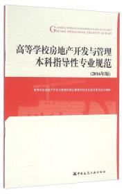 高等学校房地产开发与管理本科指导性专业规范