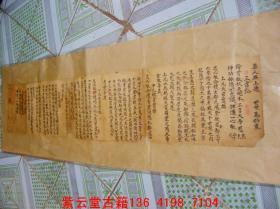 清代;三官颂 原始手稿 #4393